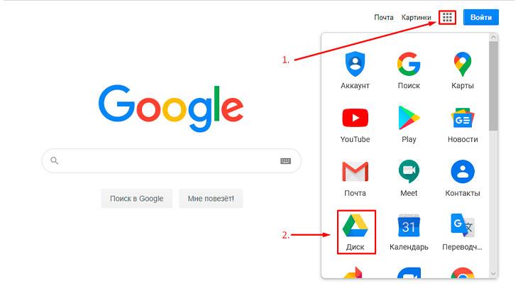 Главная страница Гугла: меню сервиса