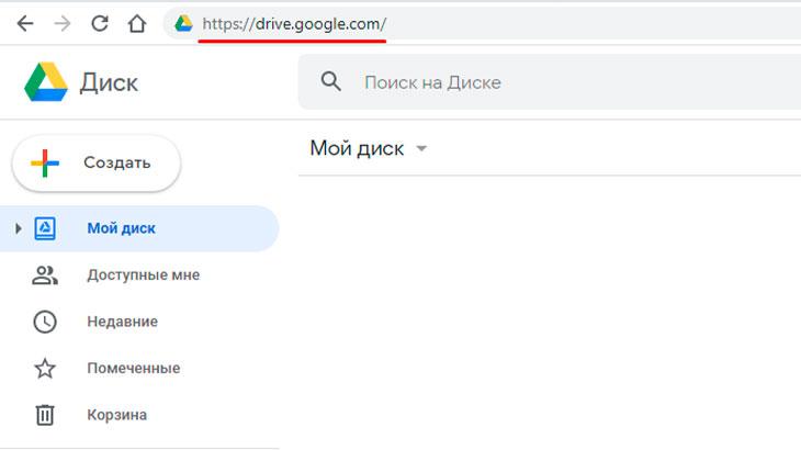 Второй способ попасть на гугл диск